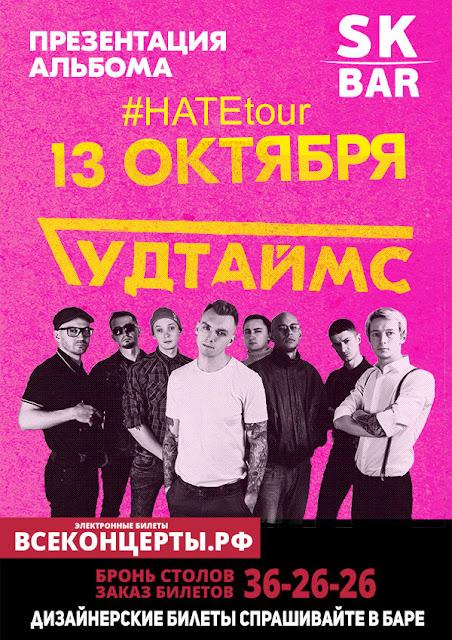 """13 ОКТЯБРЯ 2019 концерт группы """"Гудтаймс"""" в Чебоксарах - SK Bar"""