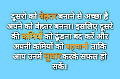 Thought-of-the-day-in-Hindi thoughts of the day