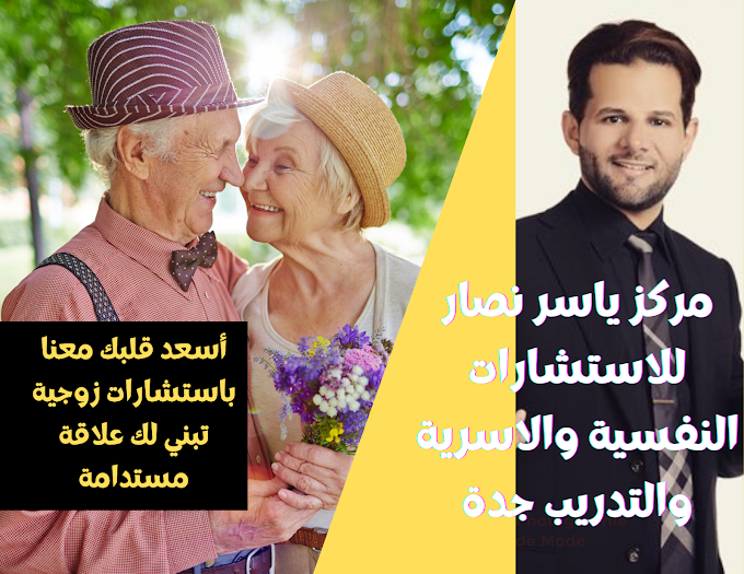 عيادة استشارات زوجية في جدة.. للحجز مركز ياسر نصار للعلاقات الأسرية والزوجية 05573737131