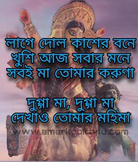 Elo Maa Dugga Thakur Lyrics
