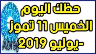 حظك اليوم الخميس 11 تموز-يوليو 2019