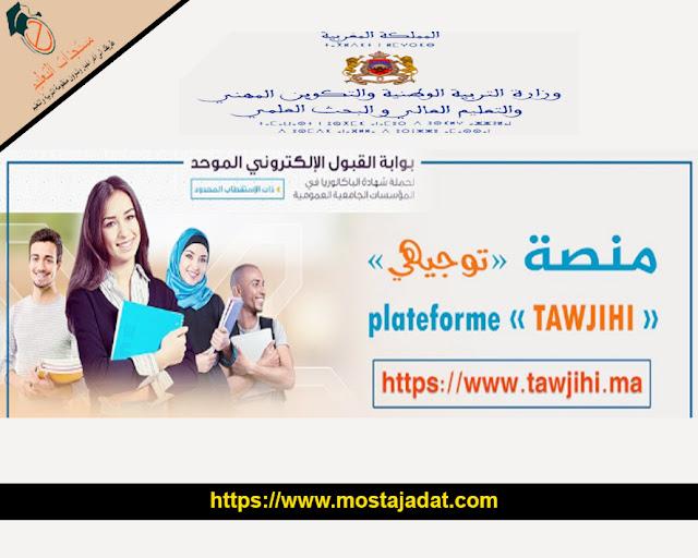 """tawjihi.ma 2020  """"توجيهي.ما"""" منصة التسجيل الإلكتروني للترشح لولوج المدارس العليا برسم الموسم الجامعي 2021/2020"""