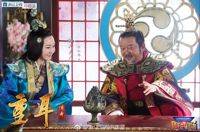 The Legends of Chong Er 重耳传