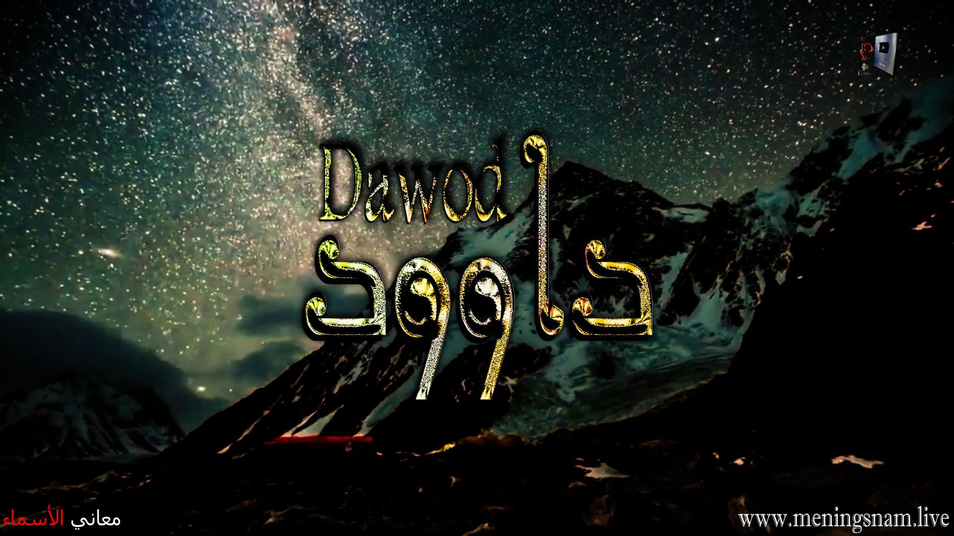 معنى اسم داوود وصفات حامل هذا الاسم Dawood