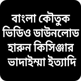 Download Bangla Koutuk (বাংলা কৌতুক ডাউনলোড) – হাসির ভিডিও