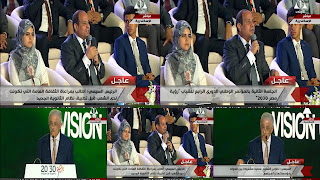 دكتور طارق شوقى ,وزير التربية والتعليم ,استراتيجية الوزارة فى رؤية مصر 2030 , tarek shawki, الخوجة