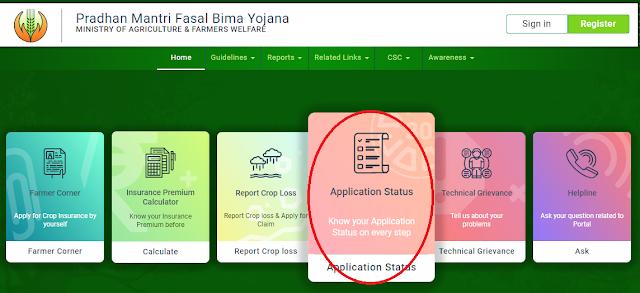 Pradhan Mantri Fasal Bima Yojana आवेदन की स्थिति ऑनलाइन देखें