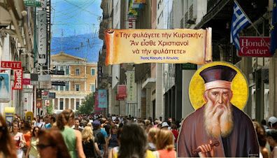 Η Αντίσταση της Κυριακής Σοφία Ντρέκου