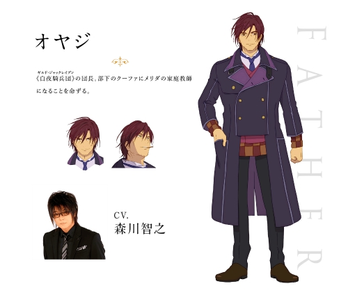 Assassins Pride Character - Toshiyuki Morikawa as Oyaji