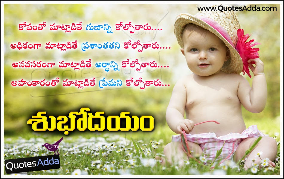 Latest Telugu Good Morning Motivated Words Here Is A Telugu Language
