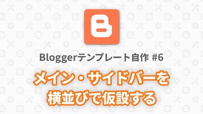 Bloggerテンプレート自作 #6:メイン・サイドバーを横並びで仮設する