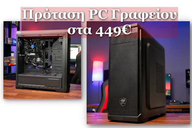 Πρόταση: PC γραφείου σε εξαιρετική τιμή