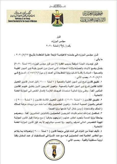 قرار مجلس الوزراء رقم (٩٢) المنعقد في جلسة الاثنين الماضي القاضي بتعيين ذوي المهن الطبية والصحية والصحية الساندة