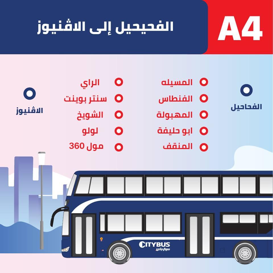 A4 Kuwait Bus Route A4 Fahaheel to Avenues, KuwaitBusA4, iiQ8 2