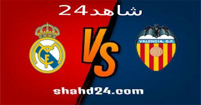 مشاهدة مباراة فالنسيا وريال مدريد بث مباشر  19-09-2021 فى الدوري الاسباني