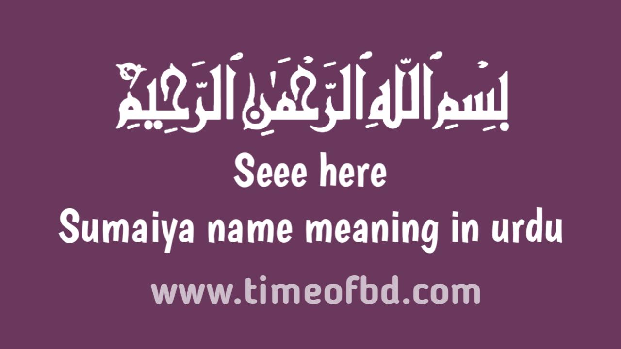 Sumaiya name meaning in urdu, سومویا نام کا مطلب اردو میں ہے
