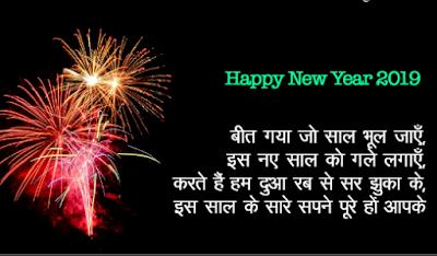 Happy new year 2020 image and shayari