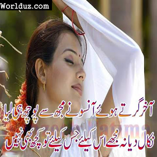 2 line urdu shayari