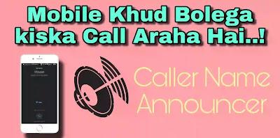 अब मोबाइल खुद बोलेगा किसका फोन आ रहा है- Caller Name Annaouncer
