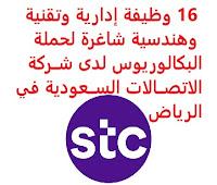 تعــلن شــركة الاتصــالات الســعودية, عن توفر 16 وظيفة إدارية وتقنية وهندسية شاغرة لحملة البكالوريوس, للعمل لديها في الرياض. وذلك للوظائف التالية: 1- أخصــائي أول في العطــاءات الخاصــة (Special Bids Senior Specialist). 2- خــبير إدارة العطــاءات الخاصــة (Special Bids Management Expert). 3- خــبير معمــاري لحــلول معــاملات الشركــات (B2B Solutions Architecture Expert) (وظيفتان). 4- أخصــائي تطــوير الأعمــال (Business Development Senior Specialist). 5- محــلل التوظــيف (Recruitment Analyst). 6- محــلل المــيزانية (Budgeting Analyst). 7- مشــرف الخــزينة (Treasury Supervisor). 8- محــلل الإعــلام (Media Analyst). 9- مشــرف تطــوير الموظــفين (People Development Supervisor). 10- مشــرف سياســات المــوارد البشــرية (HR Policies Supervisor). 11- محــلل أول التصــميم التنظــيمي (Senior Organization Design Analyst). 12- مشــرف التخــطيط الوظــيفي والحوكــمة (Career Planning & Governance Supervisor). 13- أخصــائي التطــوير التنظــيمي (Organization Development Specialist). 14- مشــرف الرقــابة المــالية (Financial Control Supervisor). 15- مشــرف التخــطيط ودعــم الجــودة (Planning & Quality Support Supervisor). 16- أخصــائي التمكــين التقــني (Technology Enablement Specialist). للتـقـدم لأيٍّ من الـوظـائـف أعـلاه اضـغـط عـلـى الـرابـط هنـا.  اشترك الآن في قناتنا على تليجرام     أنشئ سيرتك الذاتية     شاهد أيضاً: وظائف شاغرة للعمل عن بعد في السعودية     شاهد أيضاً وظائف الرياض   وظائف جدة    وظائف الدمام      وظائف شركات    وظائف إدارية                           لمشاهدة المزيد من الوظائف قم بالعودة إلى الصفحة الرئيسية قم أيضاً بالاطّلاع على المزيد من الوظائف مهندسين وتقنيين   محاسبة وإدارة أعمال وتسويق   التعليم والبرامج التعليمية   كافة التخصصات الطبية   محامون وقضاة ومستشارون قانونيون   مبرمجو كمبيوتر وجرافيك ورسامون   موظفين وإداريين   فنيي حرف وعمال     شاهد يومياً عبر موقعنا وظائف السعودية 2021 وظائف للسعوديين وظائف السعودية لغير السعوديين وظائف السعودية 2020 وظائف السعودية للنساء وظائف اليوم عمل على الانترنت براتب شهري وظائف عبر الانترنت وظيفة عن طريق النت مضمونة وظا
