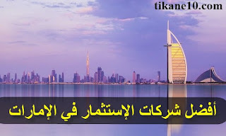 أفضل شركات موثوقة للاستثمار في الإمارات (الإستثمار الناجح)