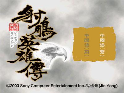 【PS】射鵰英雄傳繁體中文Hack修改版+原版+全攻略!