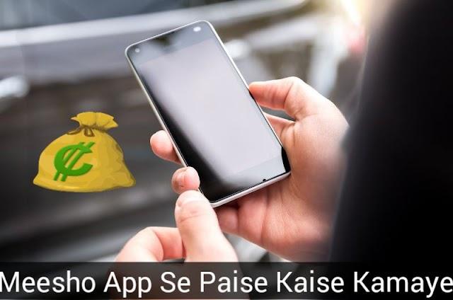 Meesho App Se Paise Kaise Kamaye 2020
