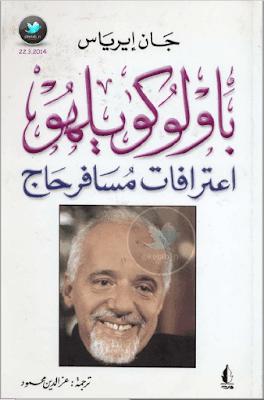 تحميل كتاب اعترافات مسافر حاج بصيغة pdf مجانا
