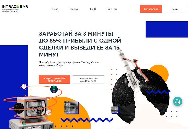 """Скриншот официального сайта """"брокера"""" бинарных опционов IntradeBar"""
