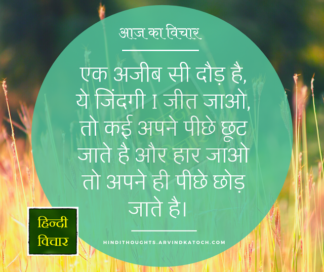 Hindi Thought, Suvichar, Life quote Hindi, Failure, strange,
