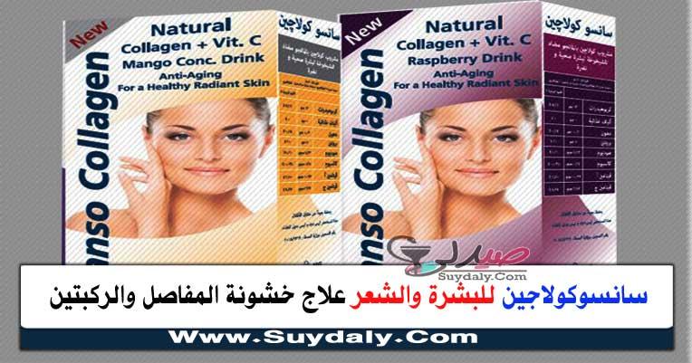 سانسو كولاجين فيت sanso collagen شراب للبشرة والشعر والغضاريف والمفاصل السعر والبديل في 2020