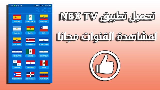 تحميل تطبيق NEX TV APK لمشاهدة القنوات المشفرة على الأندرويد