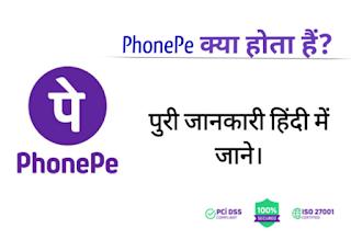 phonepe क्या होता है?