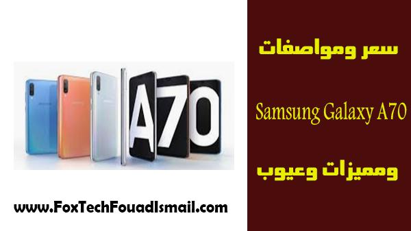 ومميزات وعيوب Samsung Galaxy A70