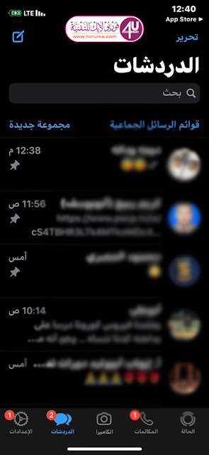 واتس آب تطلق تحديث جديد للآيفون مع تفعيل المظهر الداكن Dark Mode