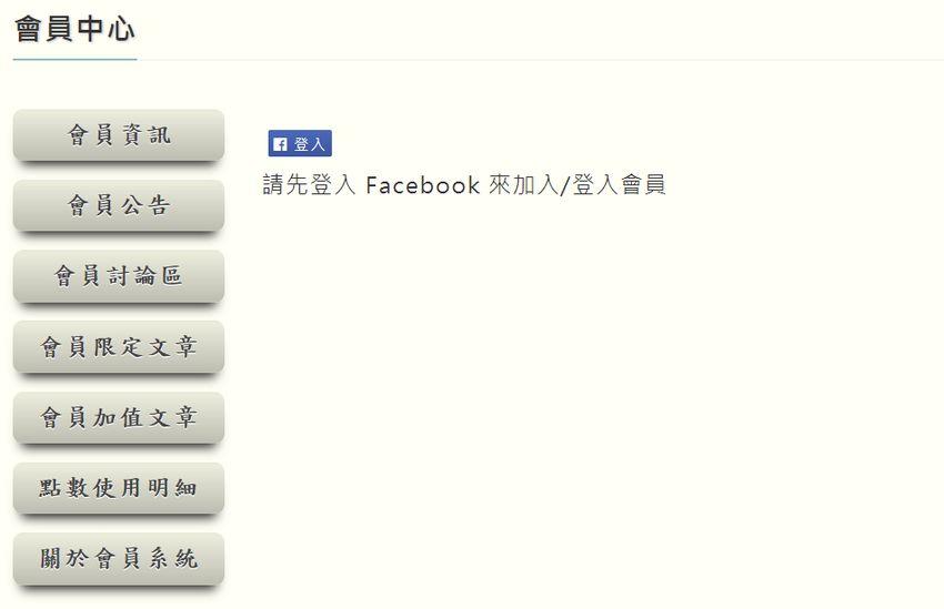 member-1.jpg-部落格「會員系統」啟用