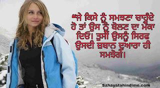Punjabi-Quotes
