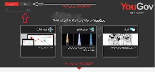 شركة يوجوف, التسجيل في يوجوف, yougov arabic , موقع يوجوف للربح