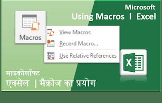 Microsoft Excel Macro