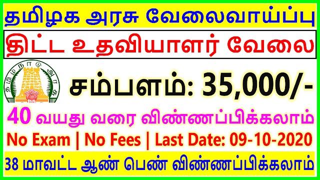 தமிழக அரசு திட்ட மேலாளர் வேலைவாய்ப்பு 2020 | TNSCPS Recruitment 2020 | Tamil Nadu Government Jobs Latest Updates 2020