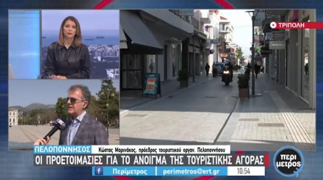 Πελοπόννησος: Προετοιμασίες για το άνοιγμα της τουριστικής αγοράς (βίντεο)