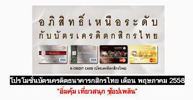 โปรโมชั่นบัตรเครดิตธนาคารกสิกรไทย