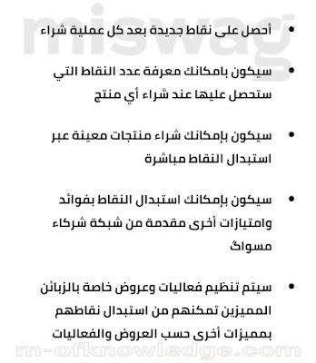 نظام النقاط في منصة مسواك Miswag العراقية