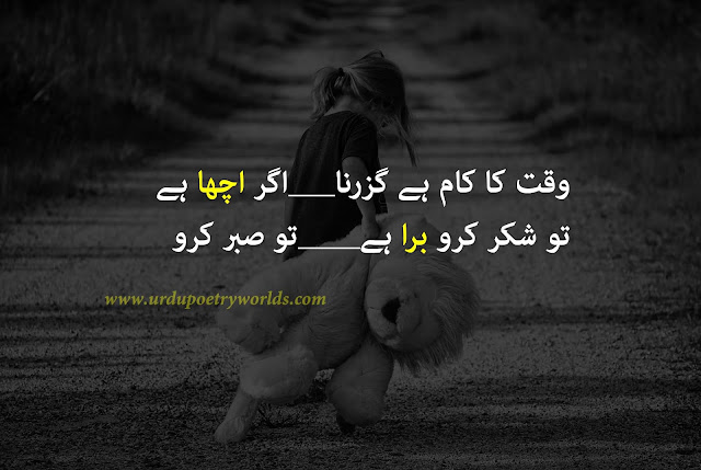 urdu sad poetry 2020