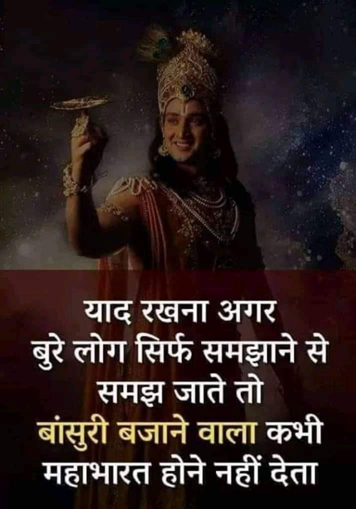भगवान कृष्ण के प्रेरक वचन