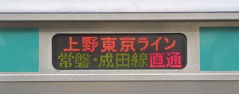 上野東京ライン 常磐・成田線直通 東京経由 成田行き E231系(夕方以降だけ運行)