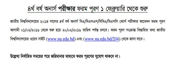 nu honours 4th year exam form fill up notice 2016
