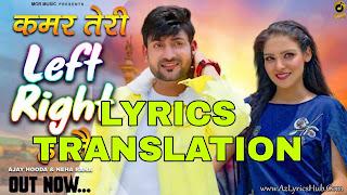 Kamar Teri Left Right Lyrics in English | With Translation | – Ajay Hooda | Sandeep Surila