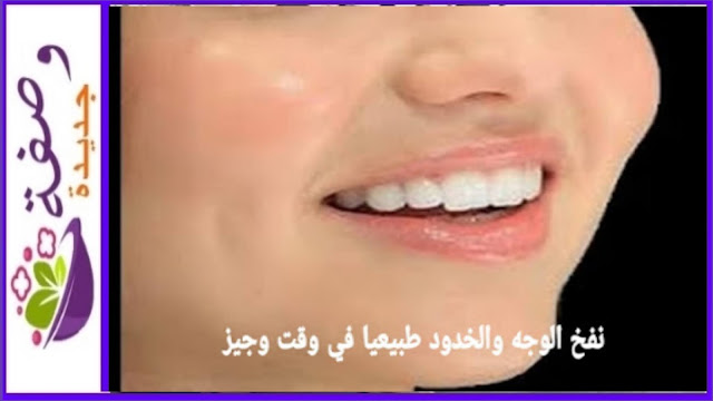 ماسك لنفخ الخدود و الوجه،وصفات لنفخ الوجه والخدود،طريقة نفخ خدود الوجه،بديل كريم نفخ الخدود من لوريال