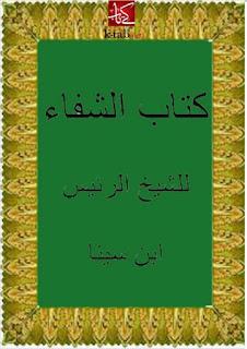 تحميل كتاب الشفاء pdf للشيخ الرئيس ابن سينا
